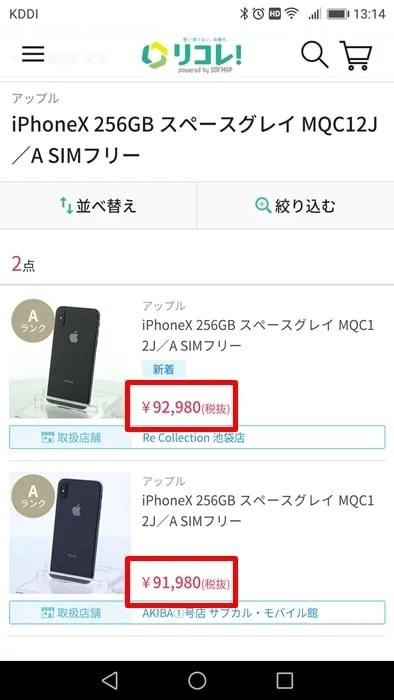 【Y!mobileでiPhoneを安く使うには】リコレ!で確認したSIMフリーのiPhone