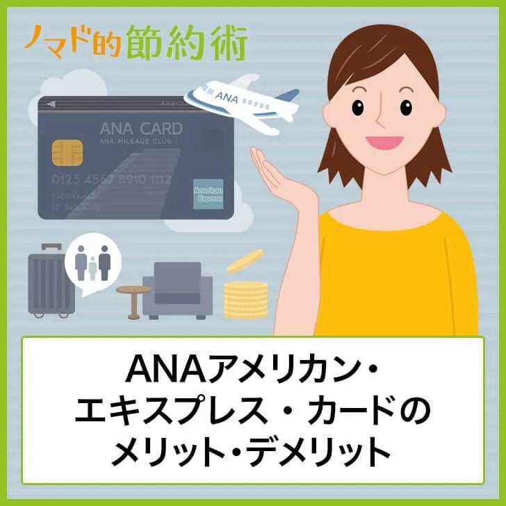 ANAアメリカン・エキスプレス・カードのメリット・デメリット