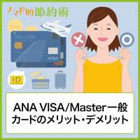 ANA VISA/Master一般カードのメリット・デメリット