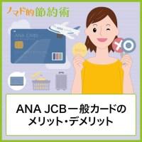 ANA JCB一般カードのメリット・デメリット
