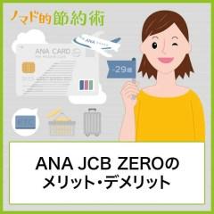 ANA JCB ZEROのメリット・デメリット・お得な使い方まとめ