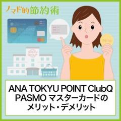 ANAの東急カード・ANA TOKYU POINT ClubQ PASMO マスターカードのメリット・デメリット・お得な使い方まとめ