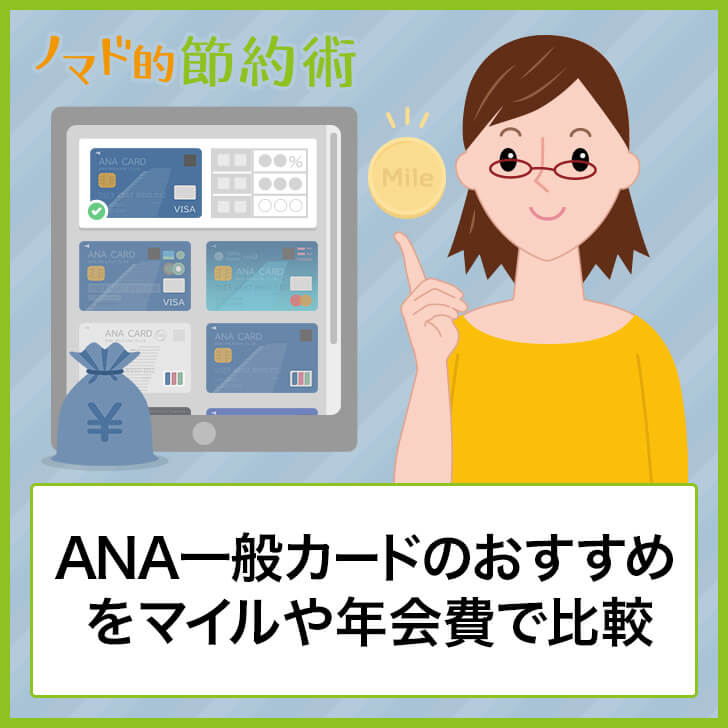 ANA一般カードのおすすめをマイルや年会費で比較