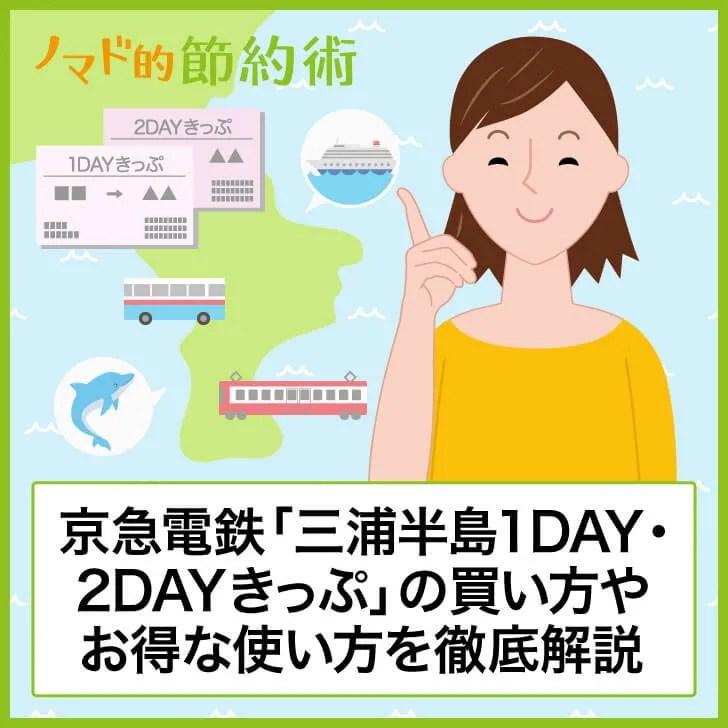 京急電鉄「三浦半島1DAY・2DAYきっぷ」の買い方やお得な使い方を徹底解説