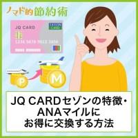 JQ CARDセゾンの特徴・ANAマイルにお得に交換する方法