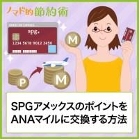 SPGアメックスのポイントをANAマイルに交換する方法