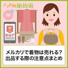 メルカリで着物は売れる?帯・訪問着・浴衣などを出品する際の注意点まとめ