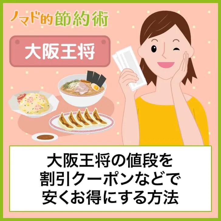 大阪王将の値段を割引クーポンなどで安くお得にする方法
