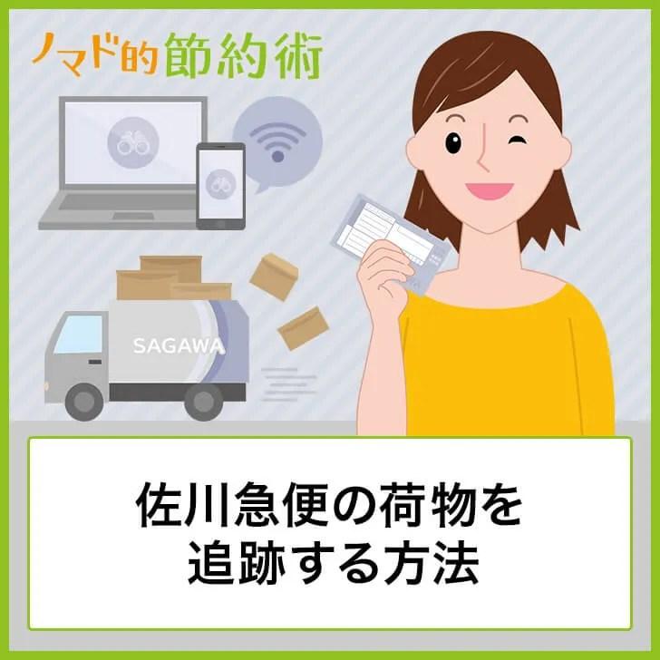 佐川急便の荷物を追跡する方法