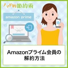 Amazonプライム会員の解約方法。年会費や月会費の返金条件についても紹介