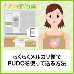 らくらくメルカリ便でPUDOを使って荷物を送る方法・料金についても紹介