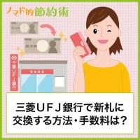三菱UFJ銀行で新札に交換する方法・手数料は?