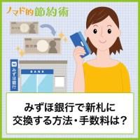 みずほ銀行で新札に交換する方法・手数料は?