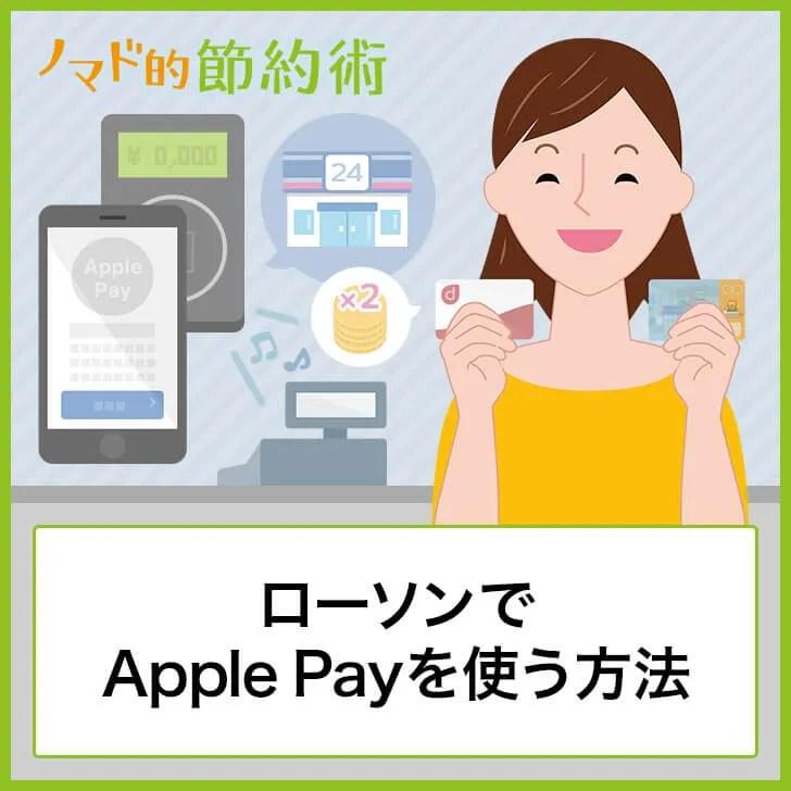 ローソンでApple Payを使う方法