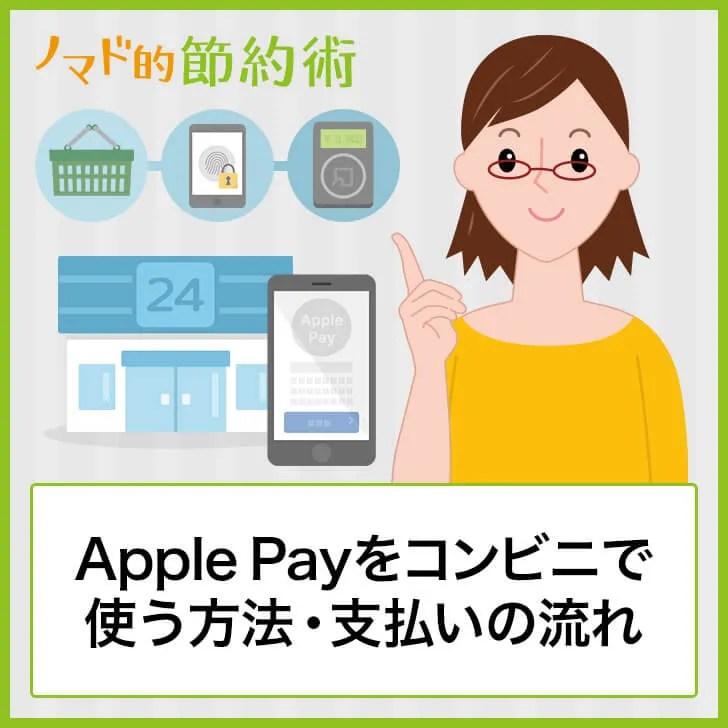 Apple Payをコンビニで使う方法・支払いの流れ
