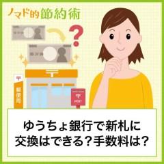 ゆうちょ銀行(郵便局)で新札に両替はできる?実際やってみた対応や手数料について紹介