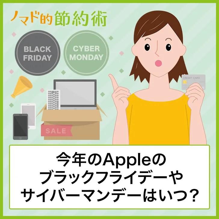 今年のAppleのブラックフライデー
