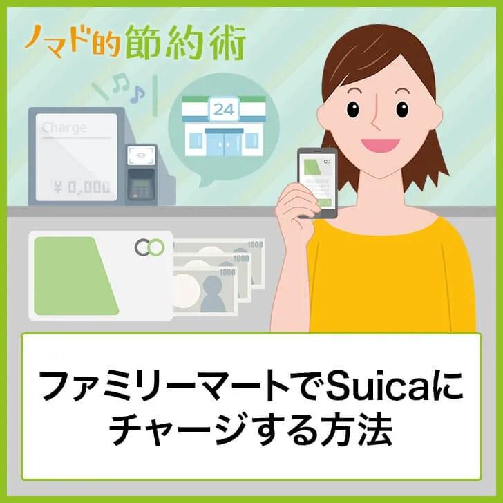 ファミリーマートでSuicaにチャージする方法