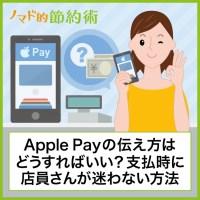 Apple Payの伝え方はどうすればいい?