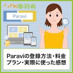 Paravi(パラビ)の登録方法・料金プラン・実際に使った感想まとめ