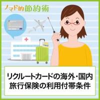 リクルートカードの海外・国内旅行保険の利用付帯条件