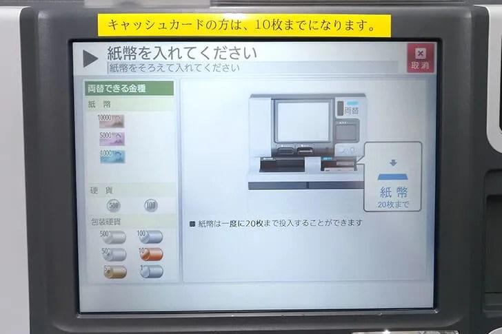 三菱UFJ銀行の両替機の画面