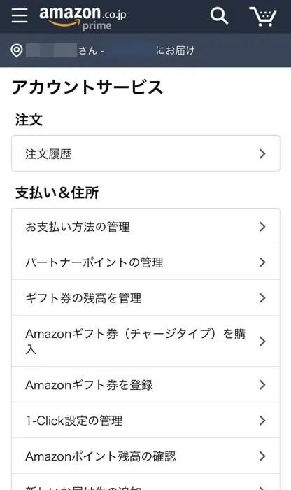 【Amazonプライム会員解約方法】アカウントサービス