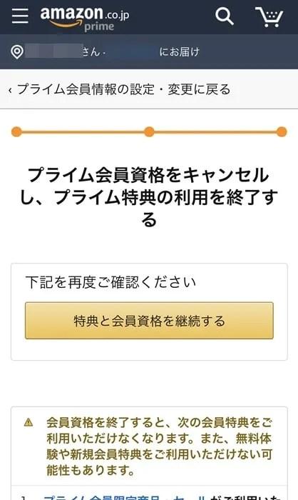 【Amazonプライム会員解約方法】プライム会員資格をキャンセルし、プライム特典の利用を終了する