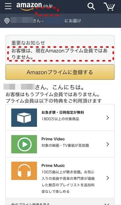【Amazonプライム会員解約方法】解約完了