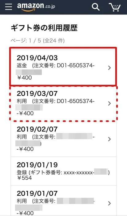 【Amazonプライム会員解約方法】Amazonギフト券の履歴