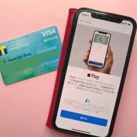 Apple Pay Tポイントカードと併用