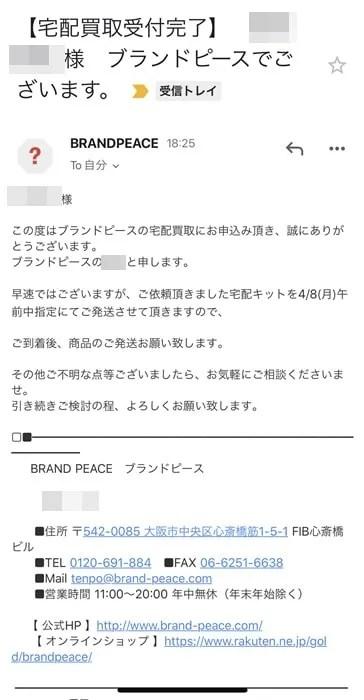 【ブランドピース】宅配買取を申し込み完了メール