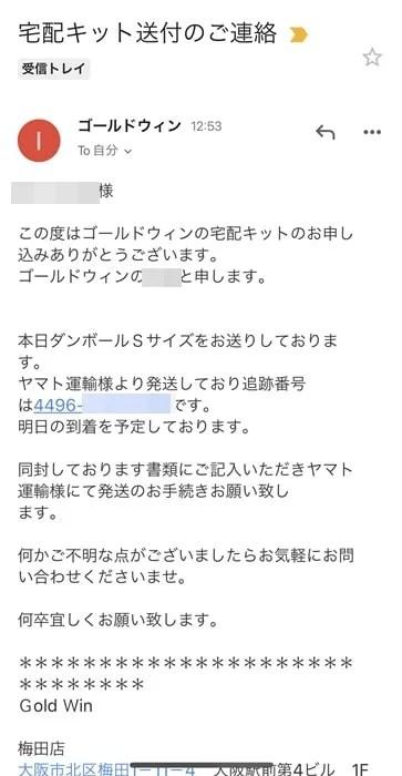 【ゴールドウィン】宅配キット発送のメール