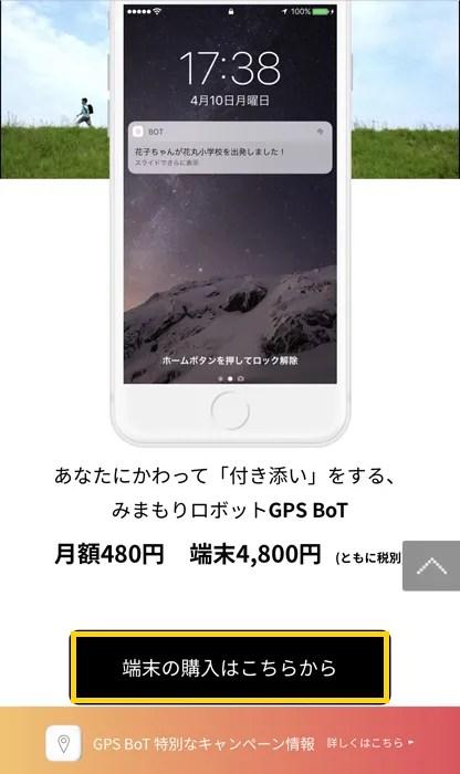 GPS BoT 端末の購入はこちら