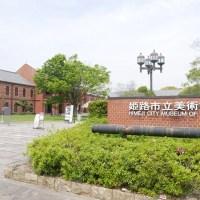 姫路市立美術館外観写真