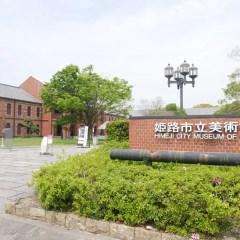 姫路市立美術館の入場料金を割引クーポンなどで安くする方法とアクセス方法まとめ