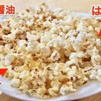 コストコのマイクロウェーブポップコーン」のアレンジレシピ(チーズ・はちみつ・バター醤油の盛り合わせ)