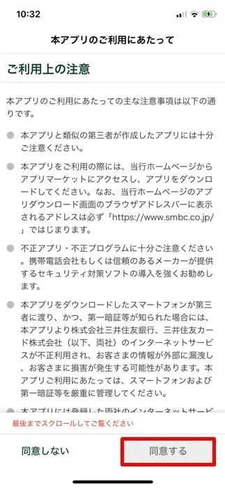 【三井住友銀行:口座開設】アプリ利用にあたって