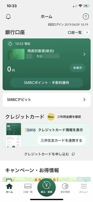 【三井住友銀行:口座開設】アプリにログイン完了
