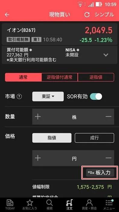 楽天証券ispeed12