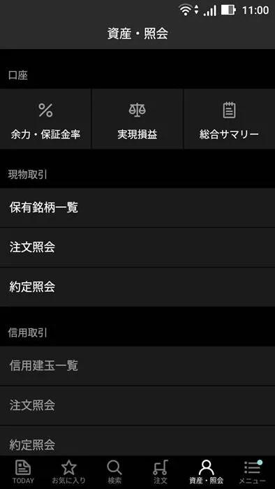 楽天証券ispeed15