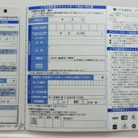 札幌市水道局のクレジットカード払い申込