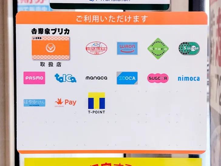 吉野家で使える電子マネー表(店入口)