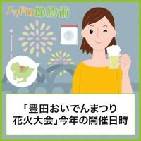 豊田おいでんまつり花火大会 今年の開催日時