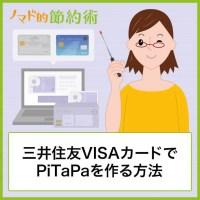 三井住友VISAカードでPiTaPaを作る方法