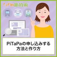 PiTaPaの申し込みをする方法と作り方
