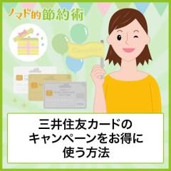 三井住友VISAカードの入会キャンペーンがすごい!20%還元で8,000円確実にもらう方法