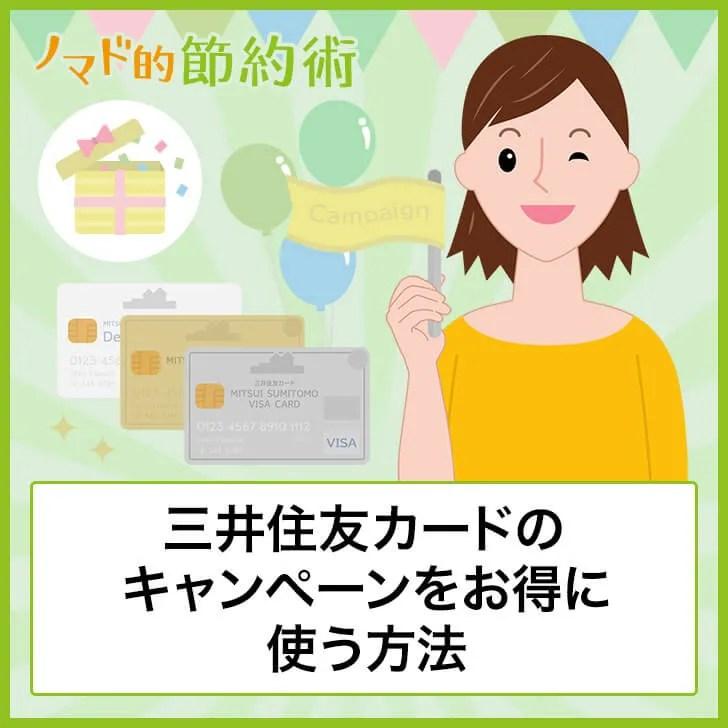 三井住友カードのキャンペーンをお得に使う方法