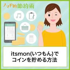 itsmon(いつもん)でコインを貯める方法や交換先・会員登録方法などのまとめ