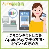 JCBコンタクトレスをApple Payで使う方法・ポイントの貯め方